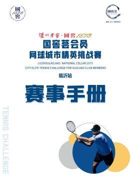 赛事手册-泸州老窖国窖1573国窖荟会员网球城市精英挑战赛