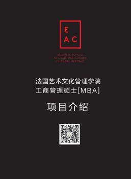 EAC法国艺术文化管理学院MBA项目介绍册电子刊物