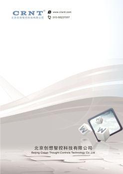 北京創想智控科技有限公司產品宣傳冊