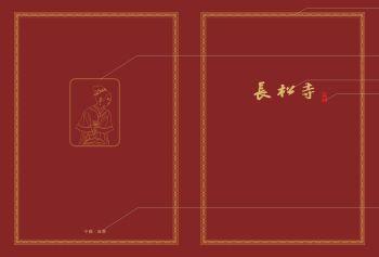 长松寺画册简易版-正稿