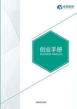 创业手册,3D翻页电子画册阅读发布平台