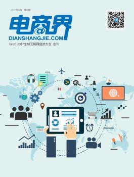 《电商界》2017年9月•第8期,3D翻页电子画册阅读发布平台