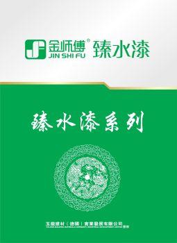 【玉龙建材】金师傅臻水漆折页 电子杂志制作软件