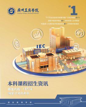 广州工商学院国际教育学院二部招生简章电子宣传册