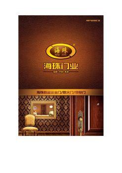 海珠门业全画册