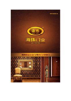 海珠门业画册