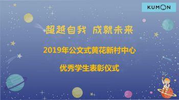 【回顾】2019年公文式黄花新村中心优秀学生表彰仪式电子宣传册