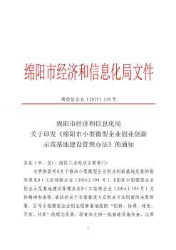 关于印发《绵阳市小型微型企业创业创新示范基地建设管理办法》的通知139电子书