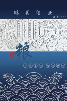 营口鹏昊酒业电子画册,翻页电子书,书籍阅读发布