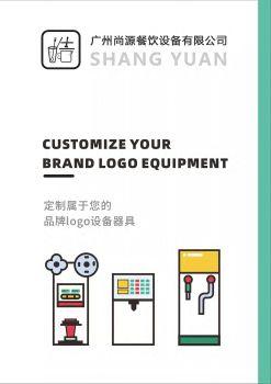 广州尚源餐饮设备有限公司图册