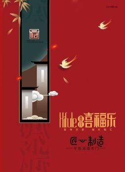 2019喜福乐干性无漆木门,电子画册,在线样本阅读发布