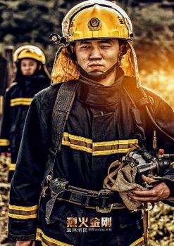宝鸡市消防救援支队司令部岗位大练电子画册