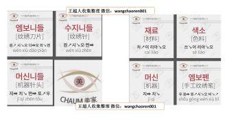 纹绣专业用语(中韩)20170105