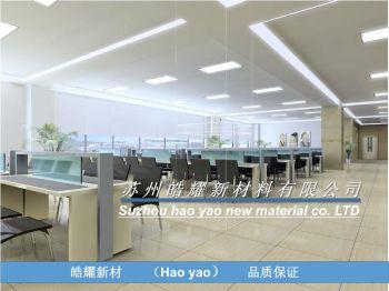 苏州皓耀新材料胶粘剂产品手册 (1)