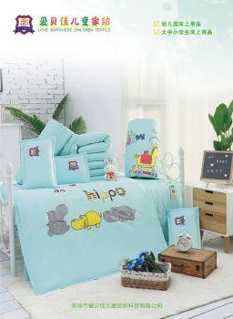 爱贝佳儿童家纺--甲虫设计出品宣传画册