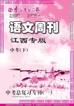 《语文周刊》江西专版中考复习专刊(一)