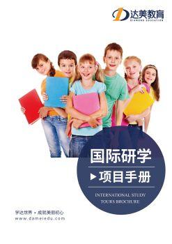 达美教育国际研学产品手册