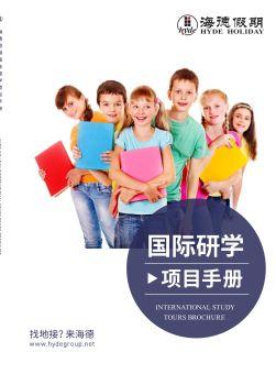 海德假期—游学手册