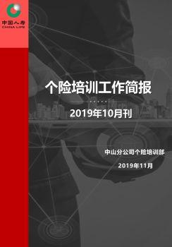 中山个险培训工作简报(2019年10月刊) 电子书制作平台