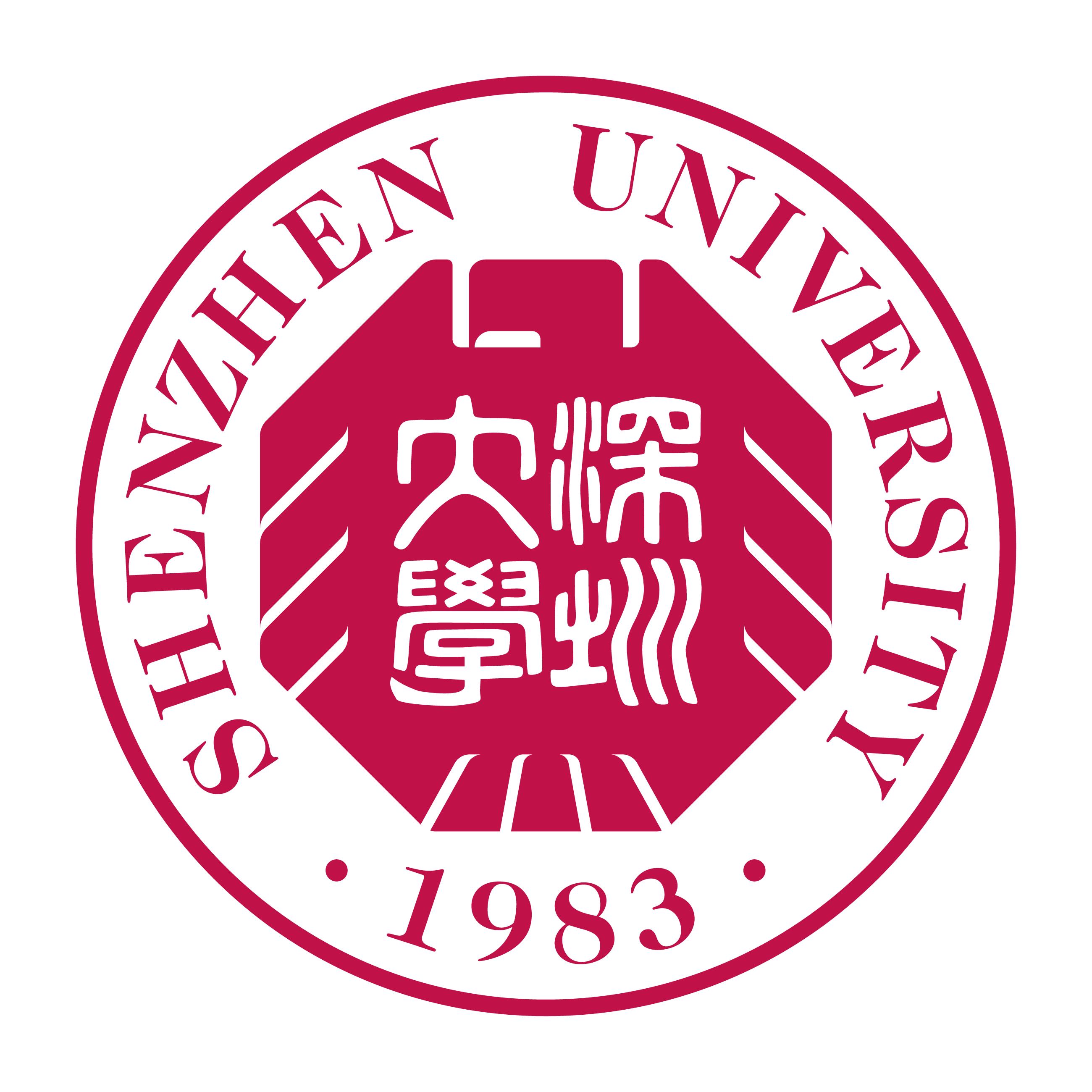 深圳大學,特權會員,云展網