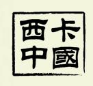 西卡中国,特权会员,云展网