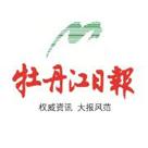 牡丹江日报,特权会员,云展网