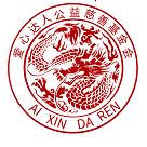 蘇州市愛心達人公益慈善基金會,特權會員,云展網
