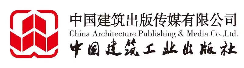 中國建筑出版傳媒有限公司,特權會員,云展網