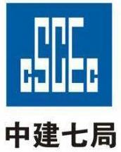中國建筑第七工程局有限公司,特權會員,云展網