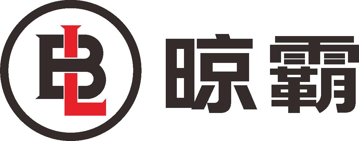 廣東晾霸智能科技有限公司,特權會員,云展網