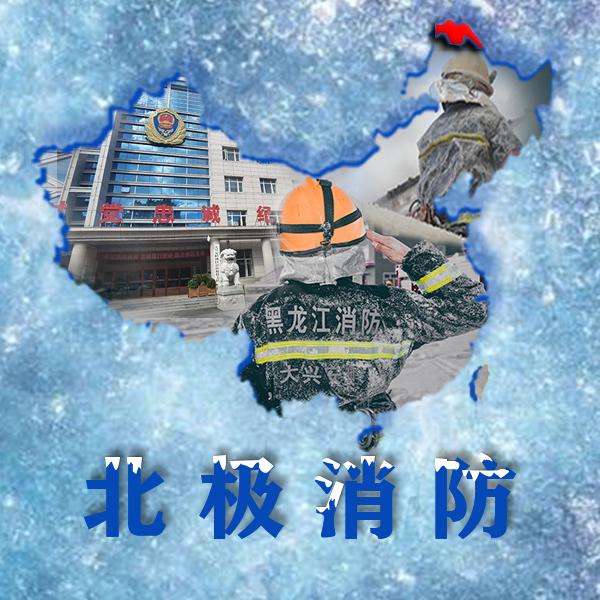 黑龙江省大兴安岭地区消防救援支队,特权会员,云展网