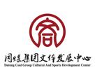 同煤集团文体发展中心,特权会员,云展网