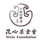 湖南省长沙洗心禅寺慈善基金会,特权会员,云展网