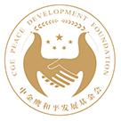 海南中金鹰和平发展基金会,特权会员,云展网