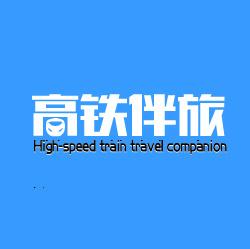 高铁伴旅,特权会员,云展网