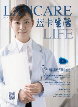 《蓝卡生活》2017.5宣传画册