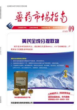 2020.09兽药市场指南 电子杂志 电子书制作软件