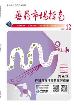 2019.12兽药市场指南 网刊同版电子宣传册