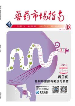 2019.08兽药市场指南 网刊同版宣传画册