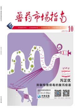 網刊同版2019.10獸藥市場指南,電子書免費制作 免費閱讀