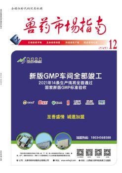 2020.12期獸藥市場指南 網刊同版電子雜志