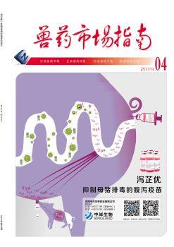 网络专版2019.04兽药市场指南,电子书免费制作 免费阅读