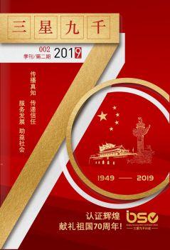 北京三星九千认证中心内刊(2019年度第二期)