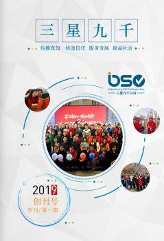 北京三星九千认证中心内刊杂志第一期2019