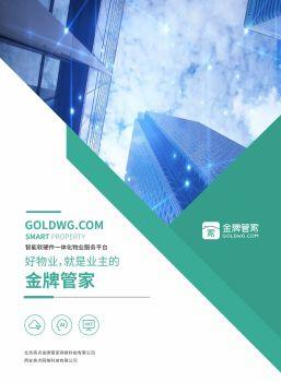 金牌管家物业智能化平台电子刊物