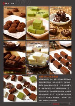 美味生活之硬派零食电子画册