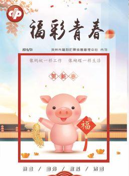 福彩青春 — 1月刊 电子杂志制作平台