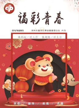 福彩青春 —年终特刊 电子书制作软件