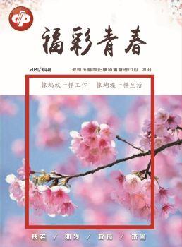 福彩青春 —3月刊(复售篇) 电子书制作软件