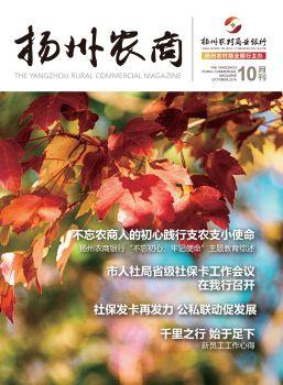 扬州农商10月刊 电子杂志制作软件